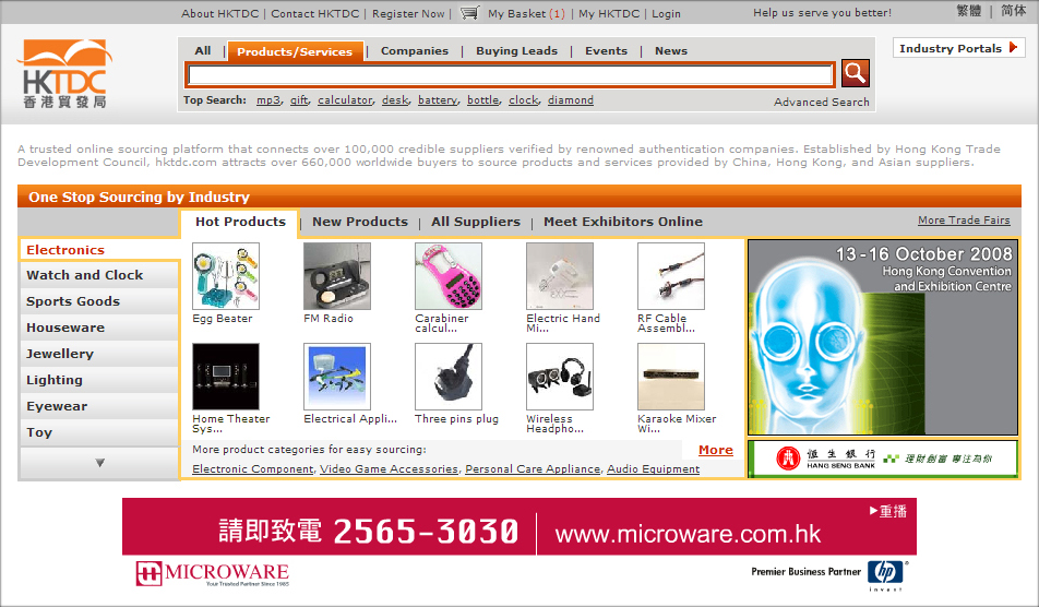 hktdc.com - The trusted online marketplace with third-party authentication image