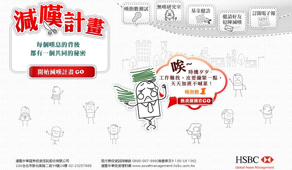 AGENDA (Taiwan) Limited wins 2010 WebAward for HSBC Fund - Health Check