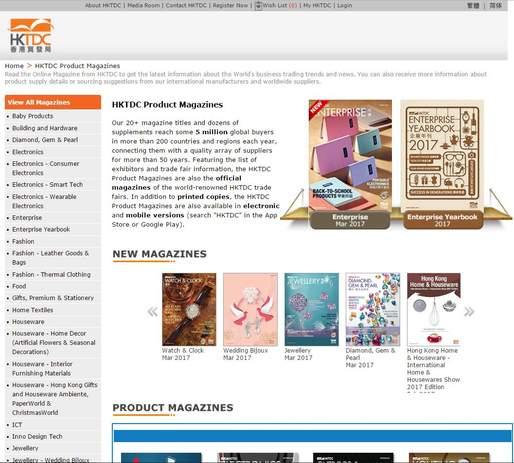 HKTDC Product Magazines - multi-media magazines maximize sourcing and promotion effectiveness