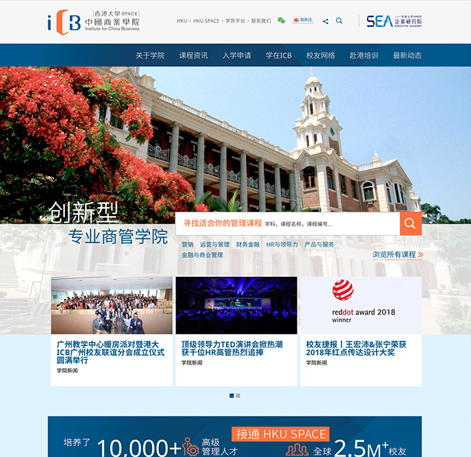 HKU SPACE Institute for China Business Website image