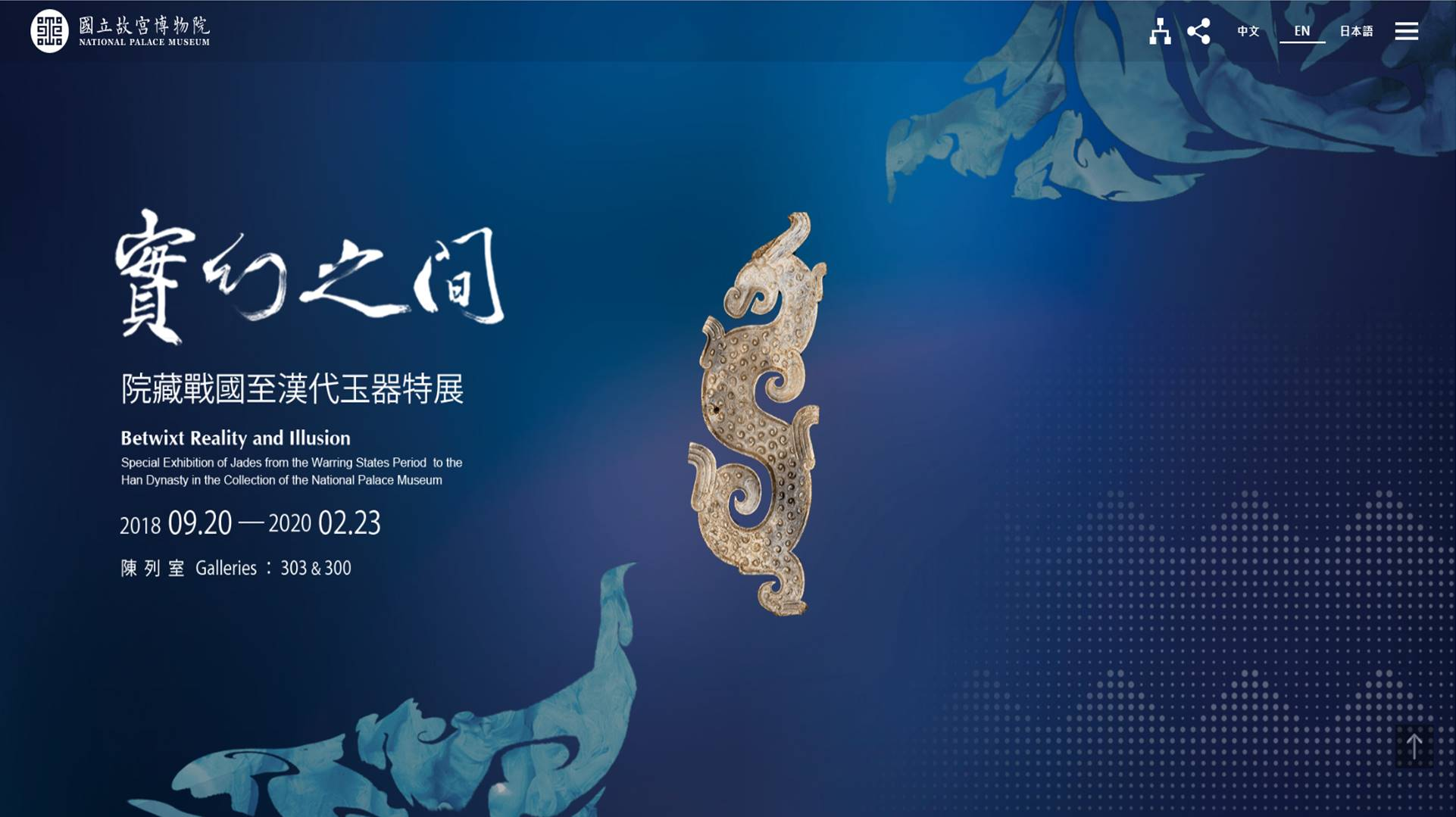 Betwixt Reality and Illusion: Special Exhibition of Jades from the Warring States Period to the Han Dynasty in the Collection of the National Palace Museum